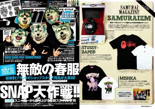 Samurai '13/5月号